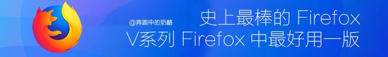 火狐浏览器RunningCheese Firefox V10 正式版(0719)-WP迷死