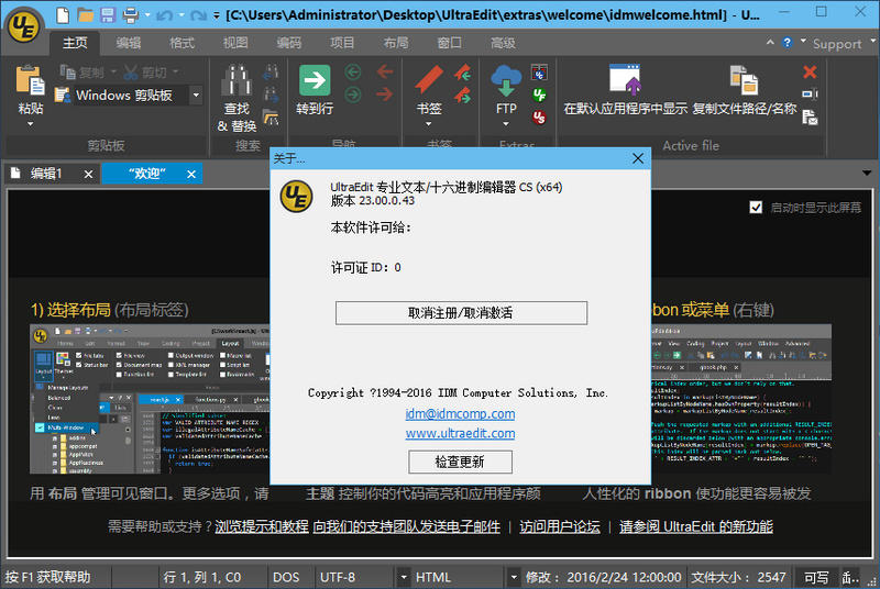 UltraEdit v25.10.0.62 简体中文破解版本-WP迷死