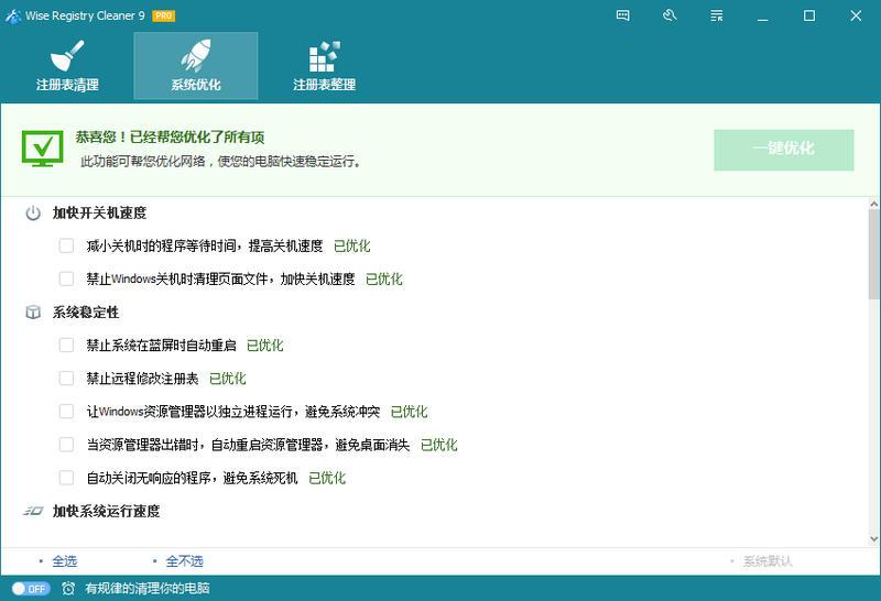 Wise Registry Cleaner V9.6.5.631 绿色破解版本-WP迷死