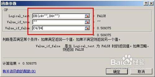 excel怎样解决空值造成的计算错误-WP迷死