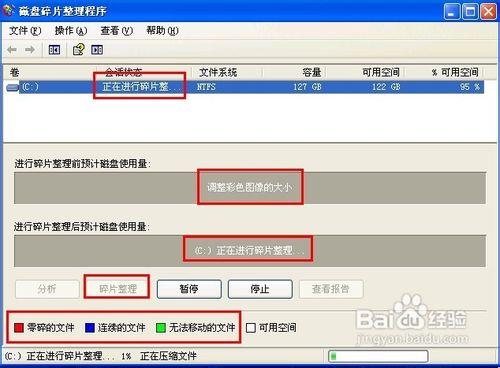 Windows XP怎样整理磁盘碎片-WP迷死