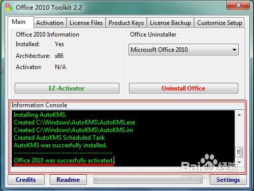 Office2010怎样激活-WP迷死
