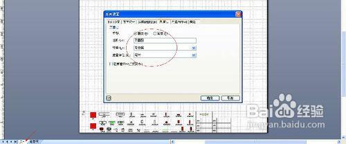 Microsoft Office Visio 2007的基本操作-WP迷死