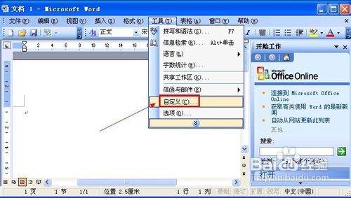 怎样为Word 2003添加文档切换按钮-WP迷死