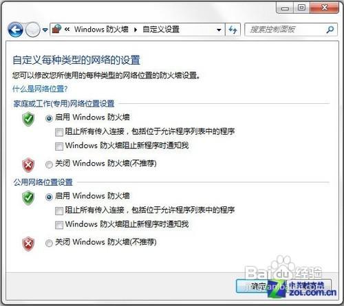 开启Win7自带防火墙上网安全不用愁-WP迷死