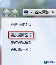 切换Win7主题时让图标和指针保持不变-WP迷死