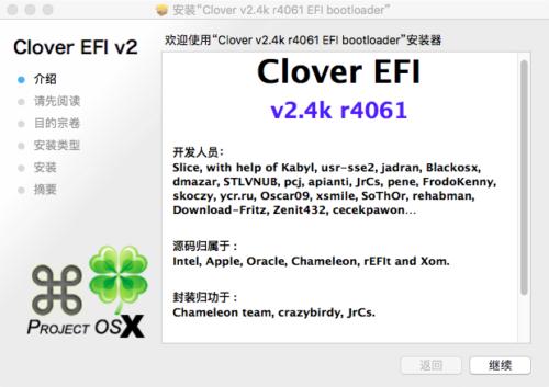 黑苹果必备工具Clover_v2.4k_r4061-WP迷死