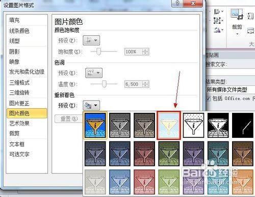 Word 2010文档如何插入剪贴画水印-WP迷死