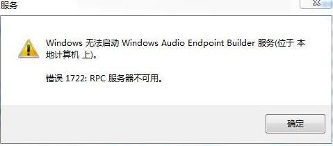 为什么系统没声音,显示RPC服务器不可用怎么办-WP迷死