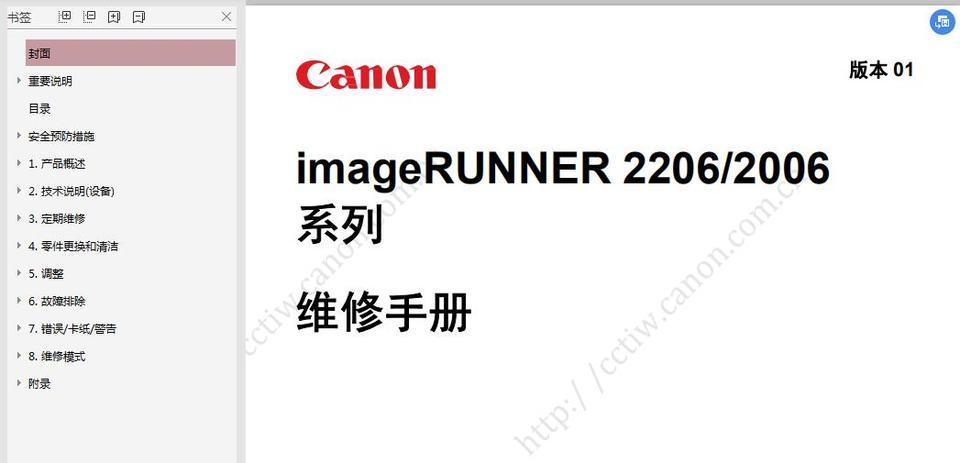 佳能iR2206/2006维修手册-WP迷死