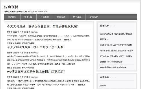 WordPress灰色中文主题-WP迷死