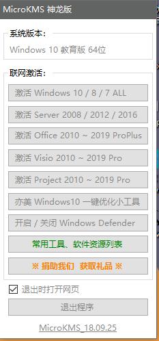Windows 10激活工具MicroKMS 神龙版无弹窗-WP迷死