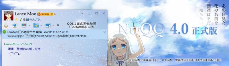QQ辅助增强插件:NtrQQ v5.2 正式版-WP迷死