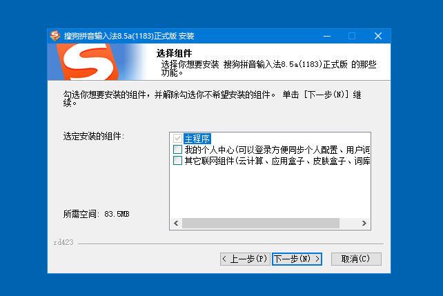 搜狗拼音输入法 V9.0d (9.0.0.2402)最新去广告精简优化版