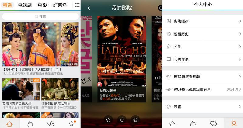 Android版腾讯视频 v6.2.5 去广告纯净版本