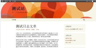 Twenty Thirteen WordPress 3.6新主题-WP迷死