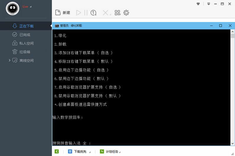 迅雷极速版 v1.0.35.366 绿色精简版最终版-WP迷死