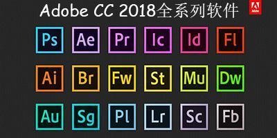 设计师必备Adobe CC 2018 全系列软件直装破解版-WP迷死