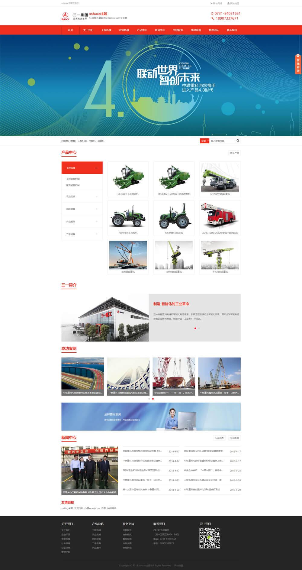 WordPress企事业网站主题-XShuan-WP迷死