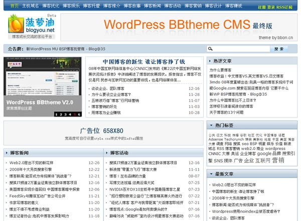 wordpress-bbtheme-cms-final