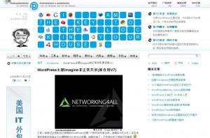 WordPress主题帕兰的主题V7下载-WP迷死