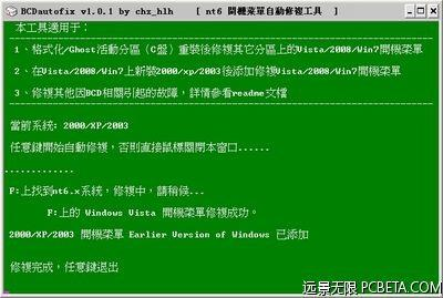 Vista/2008/Win7启动菜单自动修复工具-WP迷死