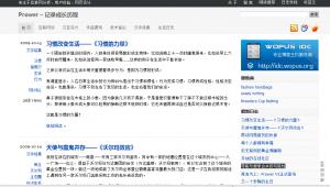 WordPress主题Prower V3-WP迷死