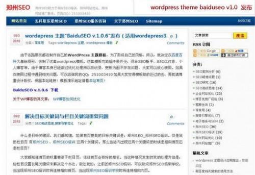 仿百度百科wordpress主题BaiduSEO v.1.0.6-WP迷死
