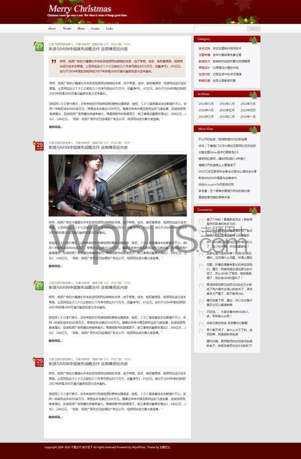 WordPress两款圣诞主题wpbus-C2010-WP迷死