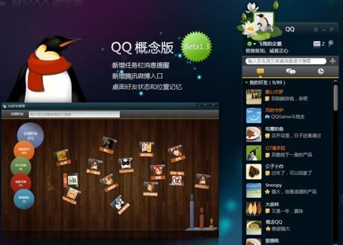 腾讯QQ概念版演示及下载-WP迷死