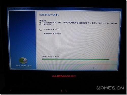 戴尔恢复系统之使用Dell DataSafe Local创建的恢复介质来还原系统-WP迷死