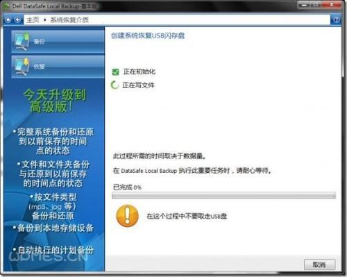 使用Dell DataSafe Local Backup创建系统恢复U盘-WP迷死