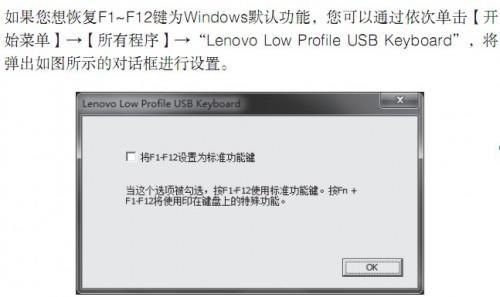 联想台式机关闭FN功能键-WP迷死
