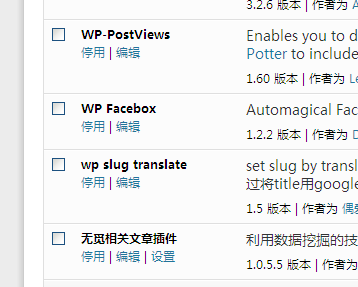 WpMes仿皮系列之一:weifeng WordPress主题-WP迷死