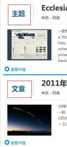 WordPress主题WeiFeng升级 1.1!-WP迷死