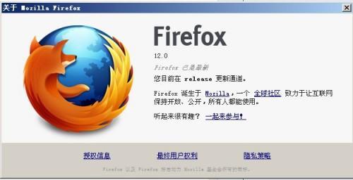 火狐发布Firefox浏览器 12.0-WP迷死