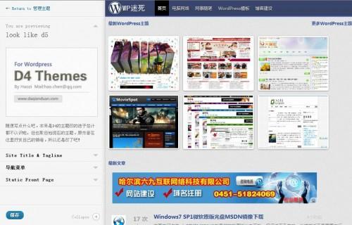 WordPress 3.4正式版将在5月发布-WP迷死
